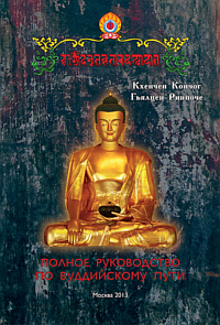 Полное руководство по буддийскому пути