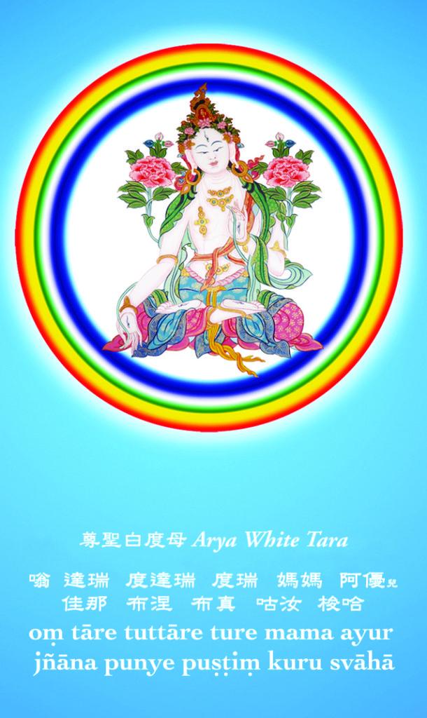 Белая Тара